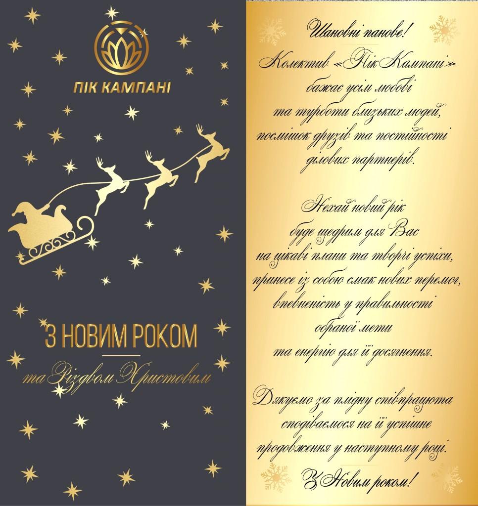 Открытка с новым годом Пик Кампани 444-01