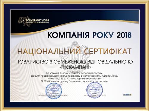 kompaniya goda_ТОВ ПІК КАМПАНІ-01