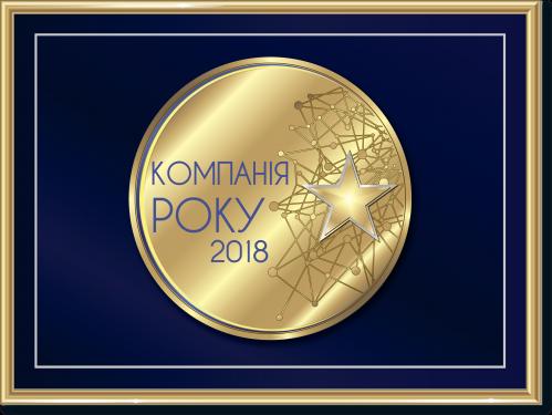 kompaniya goda_DONE 2018ai-03